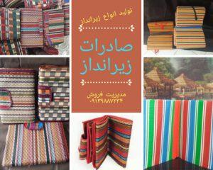 فروش عمده زیرانداز حصیر اصفهان