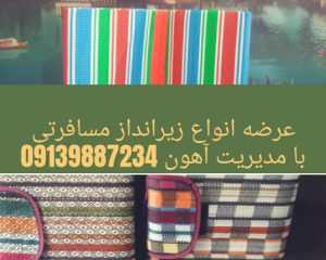 خرید زیرانداز مسافرتی ارزان